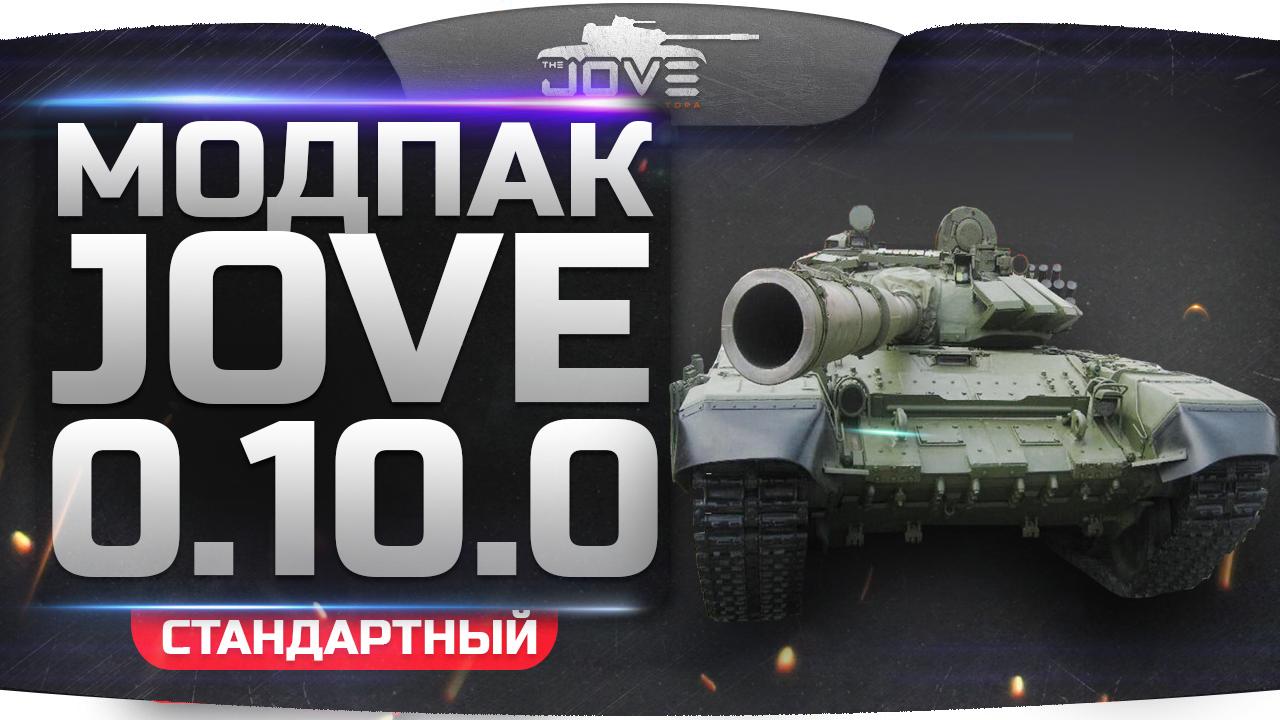 Скачать бесплатно мод для танков от джова